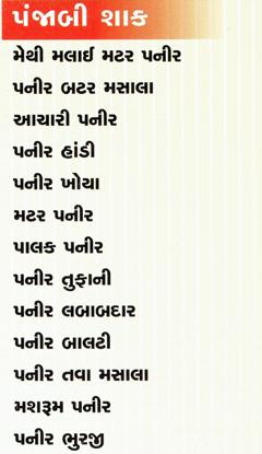 punjabi sabji